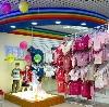 Детские магазины в Инжавино
