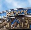 Зоопарки в Инжавино