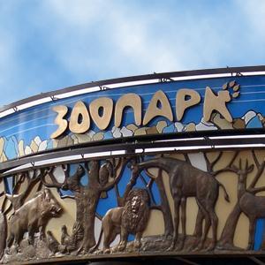 Зоопарки Инжавино